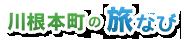 川根本町ロゴ