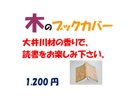 PR木のブックカバー