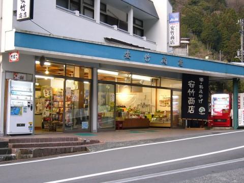 安竹商店 004