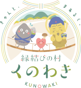 kunowaki